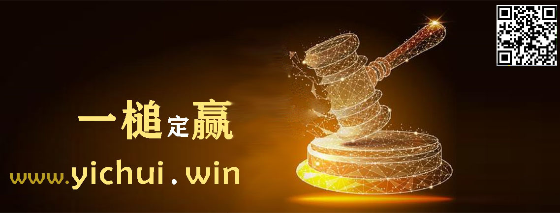 一锤定赢   yichui.win——【域名:网上一块地】——九弟新媒体设计咨询有限公司